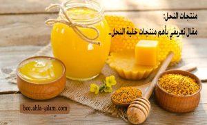 منتجات النحل مقال تعريفي بمنتجات خلية النحل