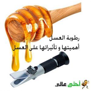 رطوبة العسل, اهمية رطوبة العسل, العسل, فوائد العسل, النحل, موقع نحلة , احلى عالم, ماهي نسبة رطوبة العسل, نسبة الرطوبة في العسل