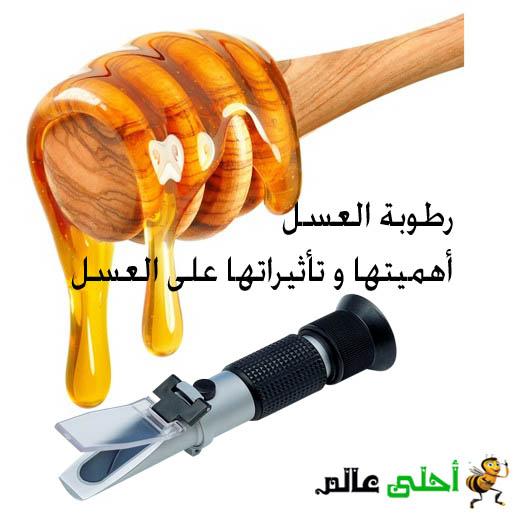 رطوبة العسل أهميتها و تأثيراتها على العسل من الناحية الفيزيائية و الكيميائية ونسبتها النظامية !