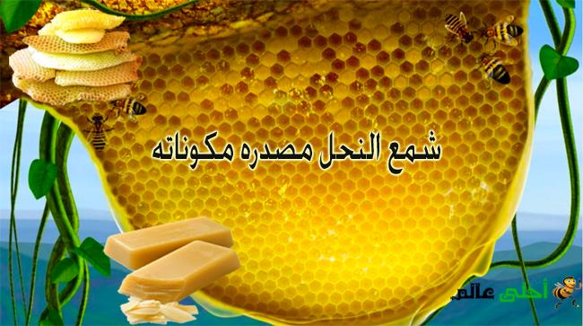 شمع النحل مصدره مكوناته