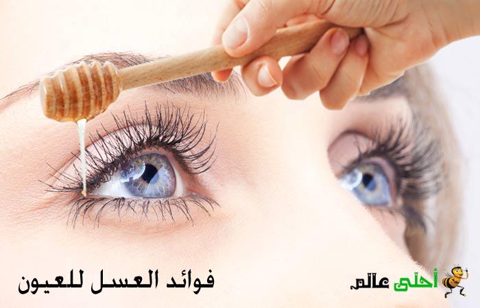 فوائد العسل للعيون وأهم الأمراض التي يعالجها