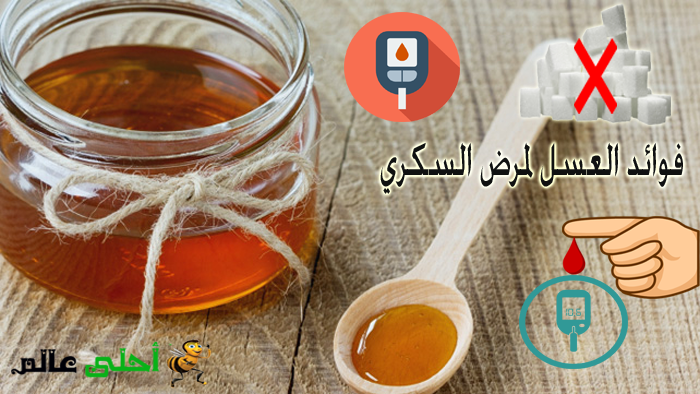 فوائد العسل لمرض السكري1