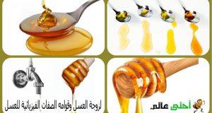 العسل, لزوجة العسل, كثافة العسل, عسل, أحلى عالم , موقع نحلة, العسل الاصلي, قوام العسل, العسل النظامي, لزوجة العسل وقوامه , الصفات الفيزيائية للعسل