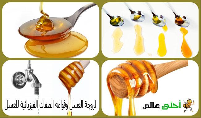 لزوجة العسل وقوامه الصفات الفيزيائية للعسل