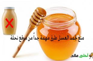 منع تجمد العسل, طرق منع تبلور العسل, العسل, النحل, موقع نحلة, أحلى عالم, تجمد العسل, تبلور العسل