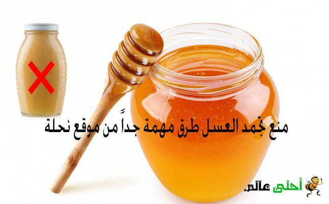 منع تجمد العسل طرق مهمة جداً