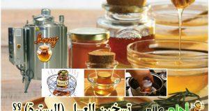 تسخين العسل, بسترة العسل, ماهي بسترت العسل, بسترت العسل, طريقة بسترة العسل, مضار تسخين العسل, اضرار تسخين العسل, السعل, احلى عالم , نحلة الى عالم, موقع نحلة,نحل