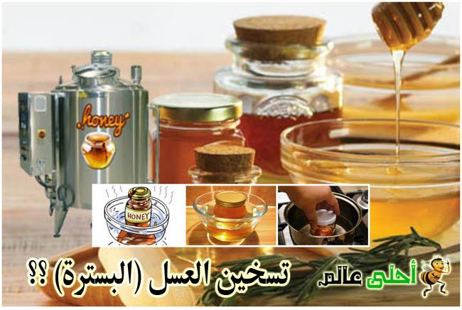تسخين العسل أسبابه تأثيراته دوافعه