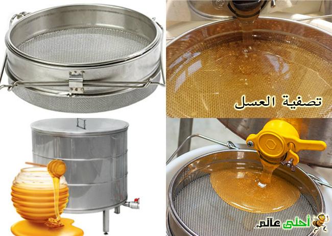 تصفية العسل والإجراءات المتبعة لإنضاجه وتعبئته