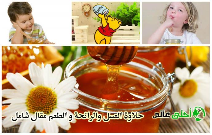 حلاوة العسل , رائحة العسل , طعم العسل, العوامل المؤثرة في العسل, العسل, مذاق العسل, طعم العسل, افضل عسل, انواع العسل, احلى عالم, موقع نحلة , عسل احلى عالم, نكهات العسل