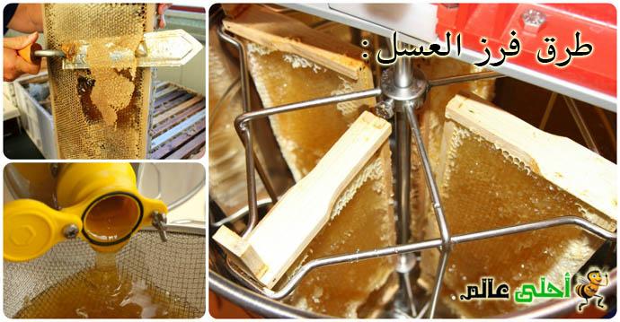 طرق فرز العسل