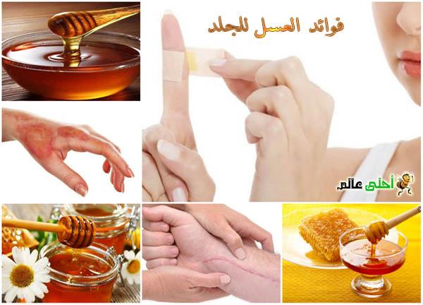 فوائد العسل للجلد